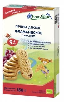 Детское печенье органическое Фламандское с изюмом 150 г фото №1