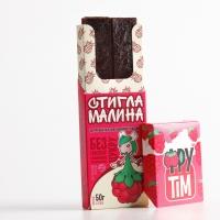 "Конфеты без сахара ""Спелая Малина"" (пастила) 50грамм"